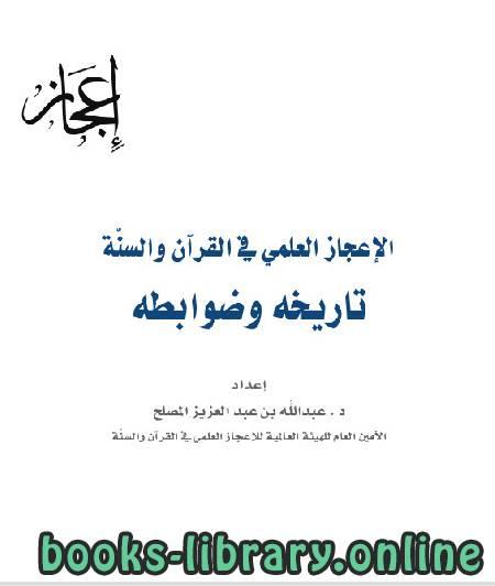 ❞ كتاب الإعجاز العلمي في القرآن والسنة [ تاريخه وضوابطه ] ❝  ⏤ د.عبدالله بن عبدالعزيز المصلح