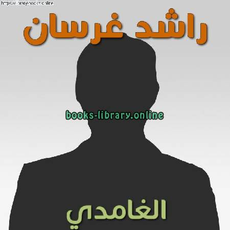 كتب راشد غرسان الغامدي