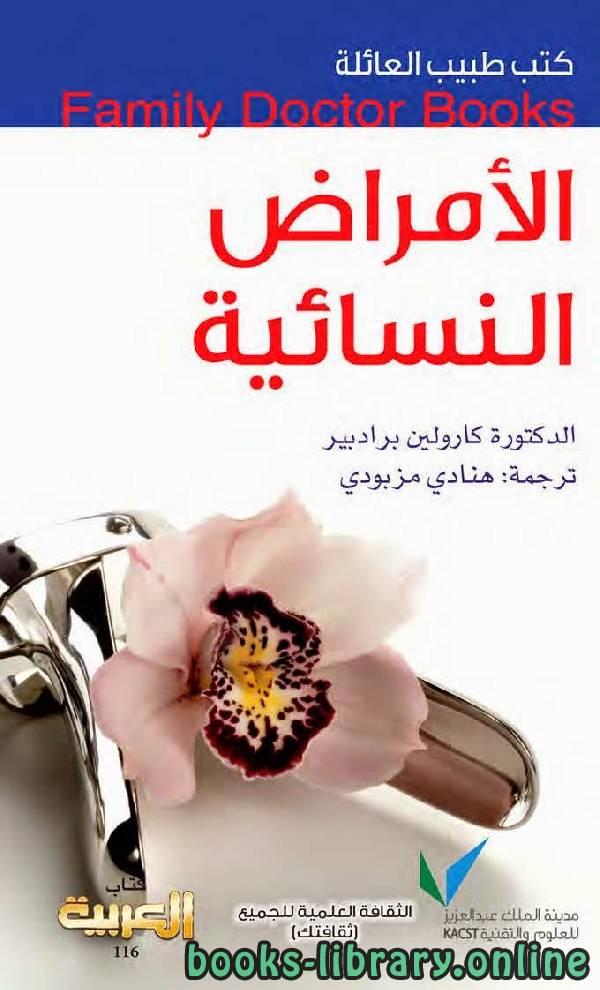 ❞ كتاب كتب طبيب العائلة الأمراض النسائية ❝