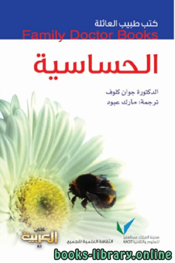 ❞ كتاب كتب طبيب العائلة الحساسية ❝