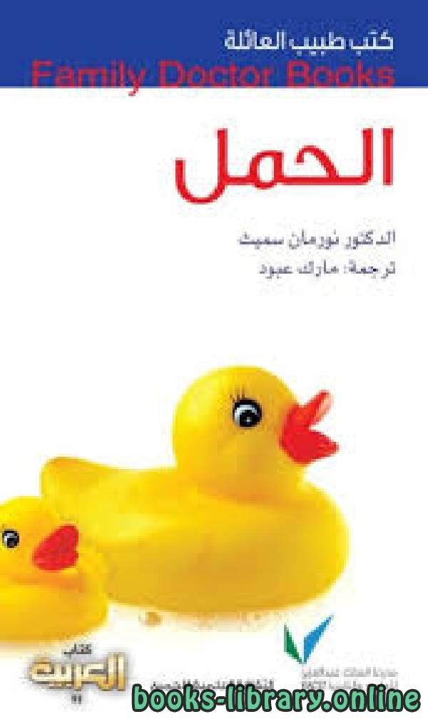 ❞ كتاب كتب طبيب العائلة  الحمل ❝