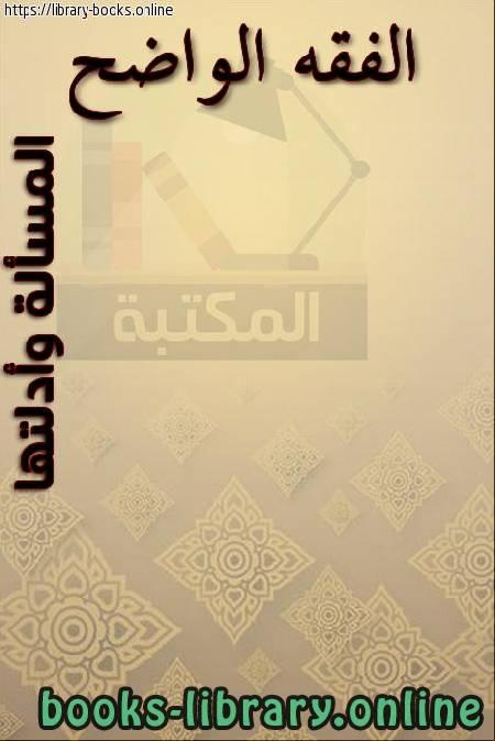 ❞ كتاب الفقه الواضح المسألة وأدلتها ❝  ⏤ عبد العزيز السعدون