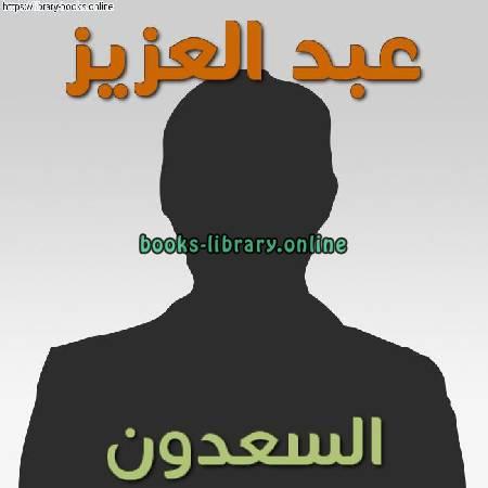 كتب عبد العزيز السعدون