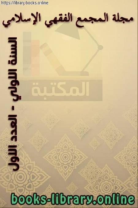 كتاب مجلة المجمع الفقهي الإسلامي - السنة الاولي - العدد الاول