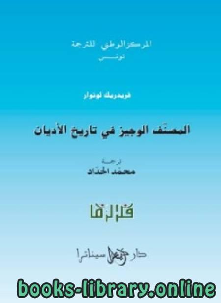كتاب المصنف الوجيز في تاريخ الأديان
