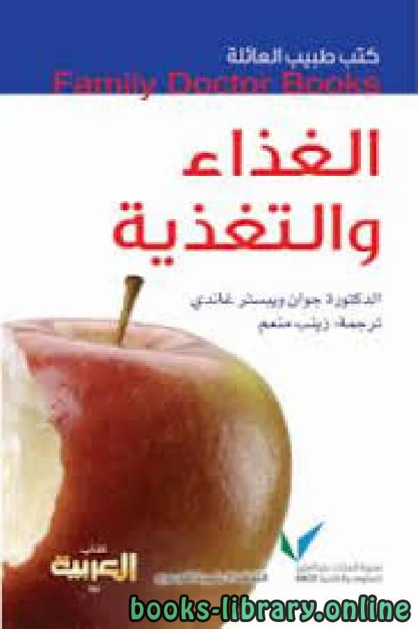 ❞ كتاب  كتب طبيب العائلة الغذاء والتغذية ❝