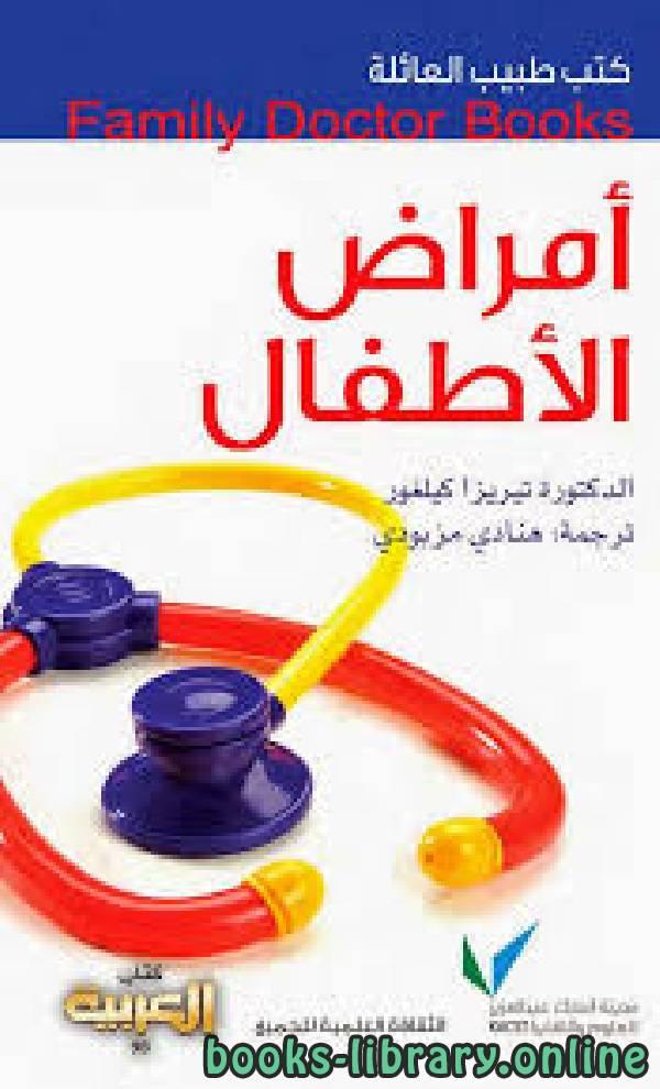 ❞ كتاب  كتب طبيب العائلة أمراض الأطفال ❝  ⏤ تيريزا كيلغور