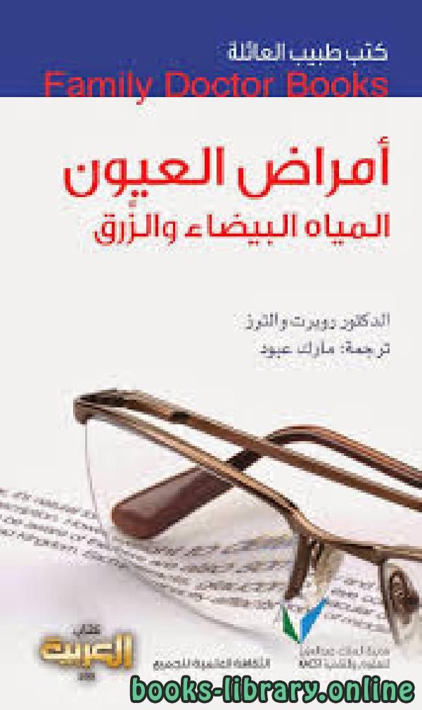 ❞ كتاب كتب طبيب العائلة أمراض العيون ❝  ⏤ روبرت والترز