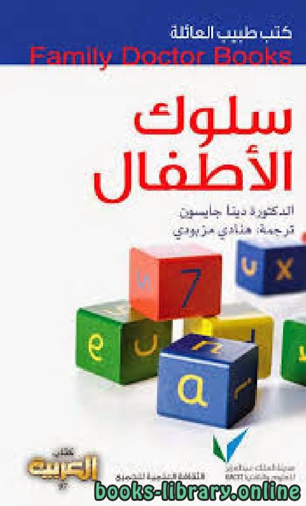 ❞ كتاب  كتب طبيب العائلة سلوك الأطفال ❝
