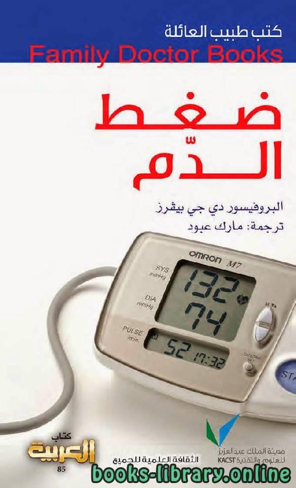 ❞ كتاب  كتب طبيب العائلة ضغط الدّم ❝