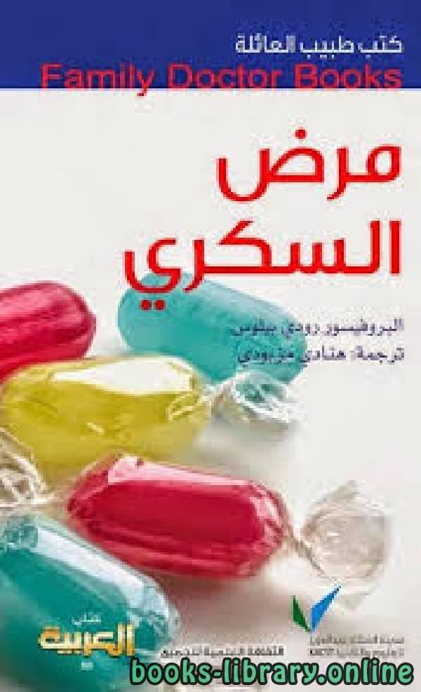 ❞ كتاب  كتب طبيب العائلة مرض السكري ❝  ⏤ رودي دبليو بيلوس