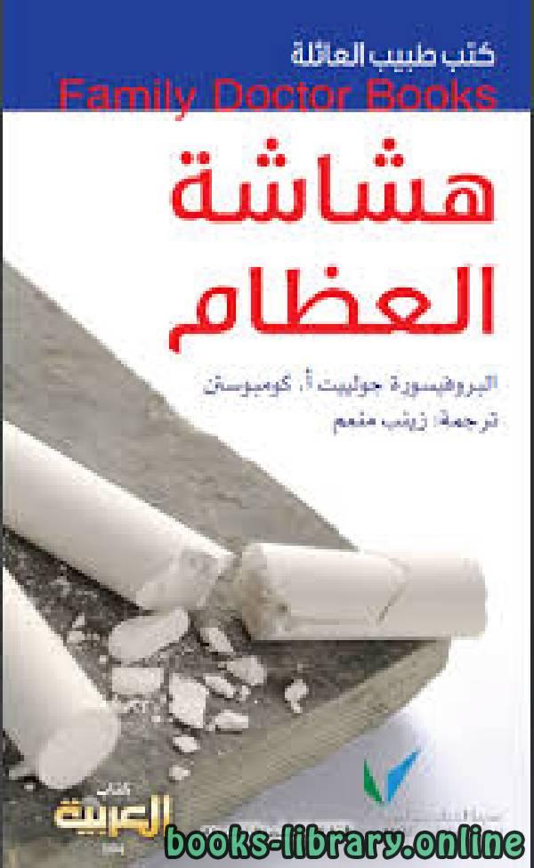 ❞ كتاب  كتب طبيب العائلة هشاشة العظام ❝