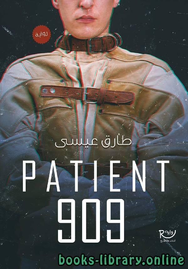 ❞ رواية  روايه PATIENT909 ❝  ⏤ طارق عيسى