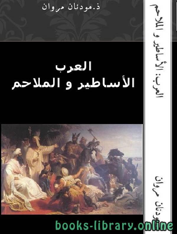 ❞ كتاب العرب الأساطير والملاحم  ❝