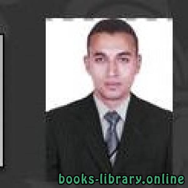 كتب مودنان مروان