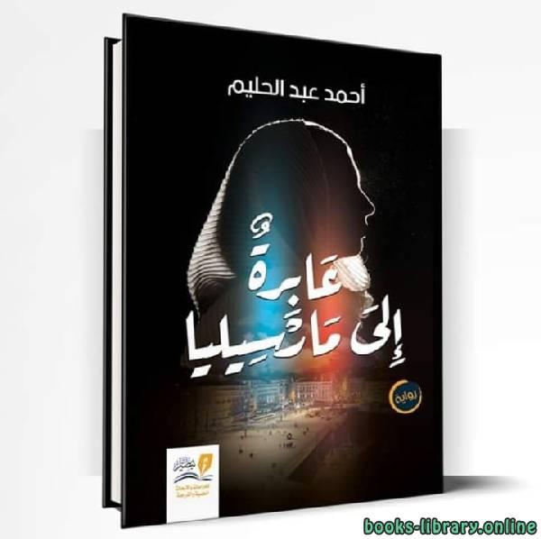 ❞ رواية عابرة إلى مارسيليا ❝  ⏤ أحمد عبدالحليم
