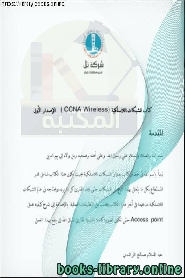 كتاب الشبكات اللاسلكية (CCNA wireless)