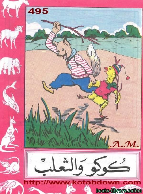 ❞ قصة كوكو والثعلب ❝  ⏤ إبراهيم عزوز