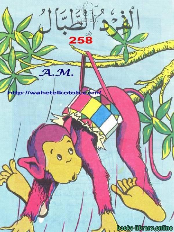 ❞ قصة القرد الطبال ❝  ⏤ إبراهيم عزوز