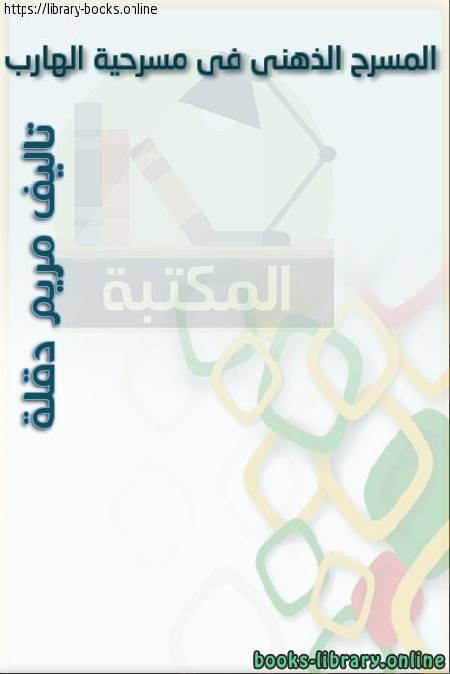 ❞ كتاب المسرح الذهني في مسرحية الهارب ❝  ⏤ الدكتورة مريم دقلة