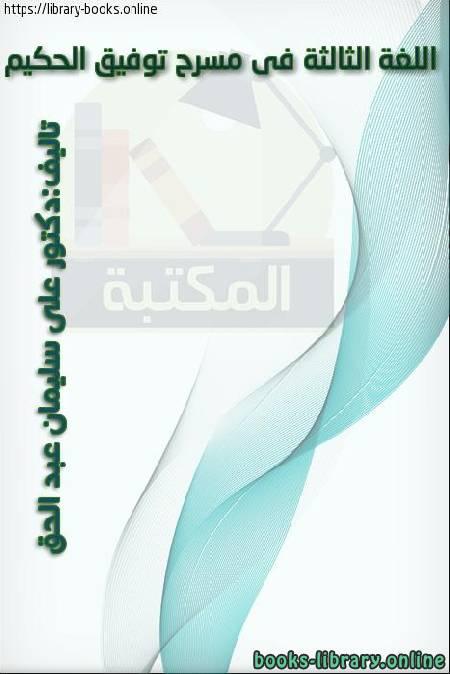 ❞ كتاب اللغة الثالثة في مسرح توفيق الحكيم : مسرحية ❝  ⏤ دكتور على سليمان عبد الحق