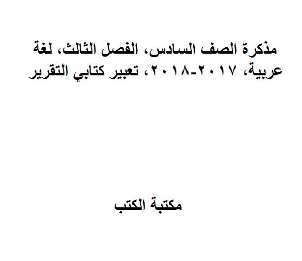❞ مذكّرة الصف السادس, الفصل الثالث, لغة عربية, 2017-2018, تعبير كتابي التقرير ❝  ⏤ غير معروف