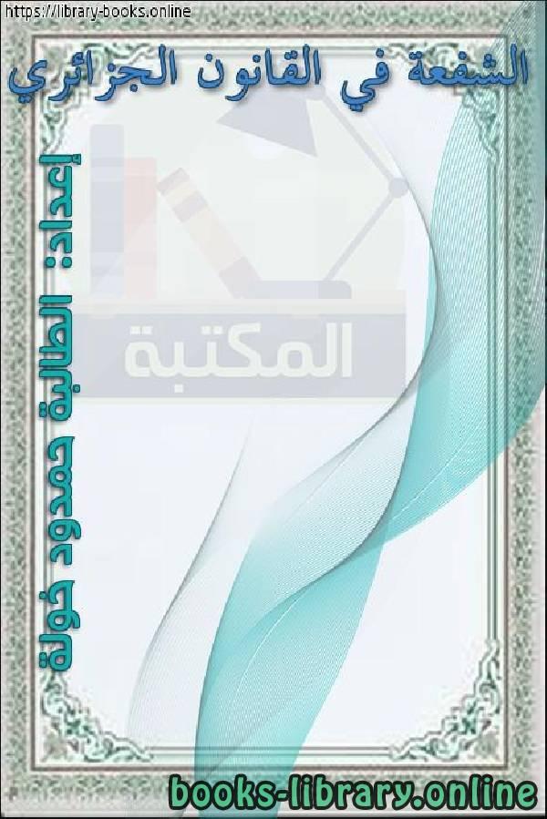 كتاب الشفعة في القانون الجزائري