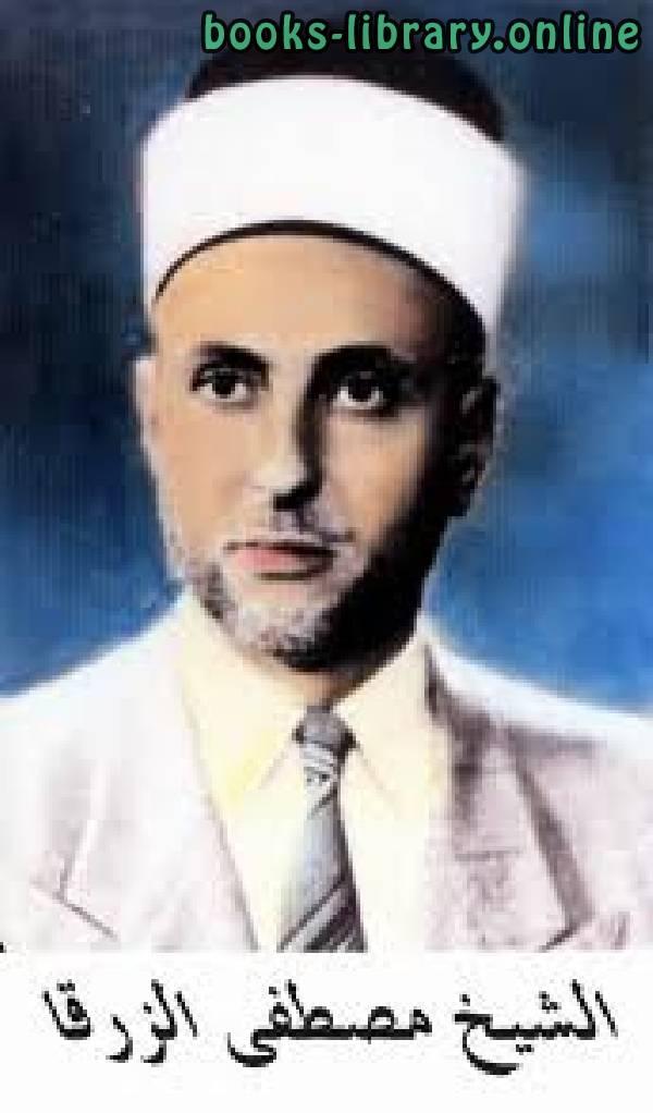 كتب مصطفى أحمد الزرقا