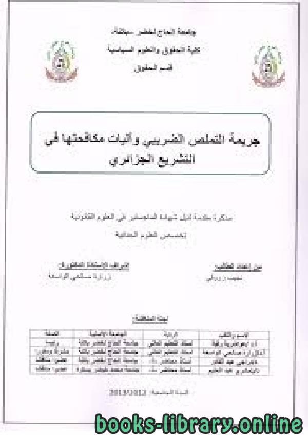 ❞ كتاب آلیات مكافحة الجرائم الاقتصادیة في التشریع الجزائري ❝