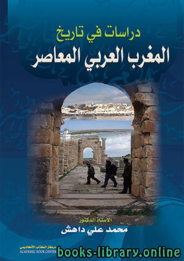❞ كتاب دراسات في تاريخ المغرب العربي المعاصر ❝  ⏤ محمدعلي داهش