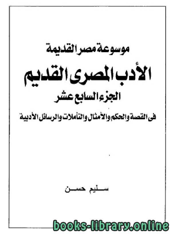 كتاب موسوعة مصر القديمة الجزء السابع عشر