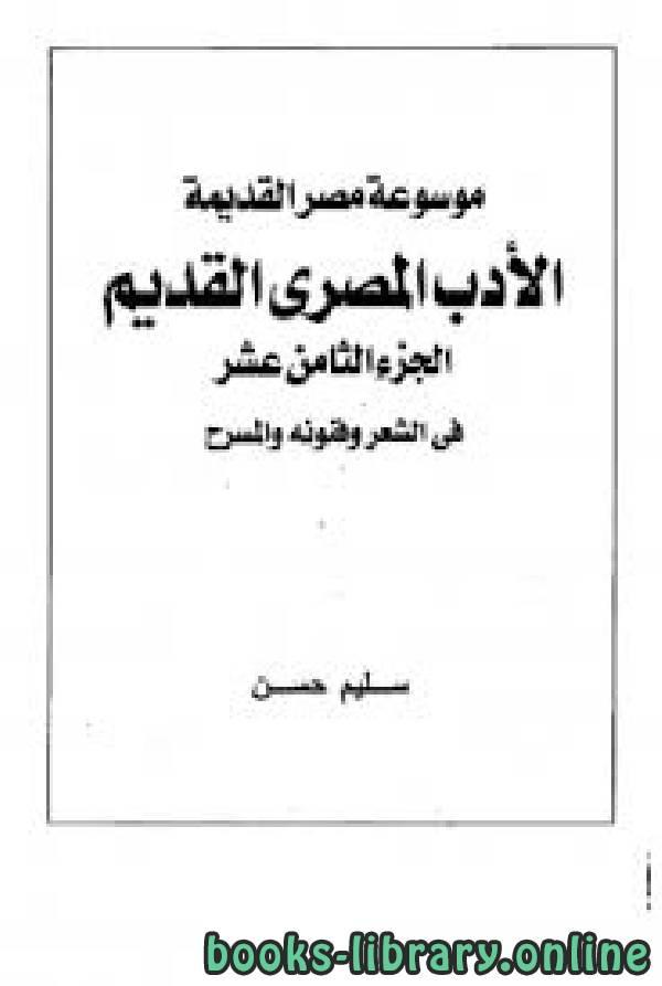 ❞ كتاب موسوعة مصر القديمة الجزء الثامن عشر  ❝  ⏤ سليم حسن