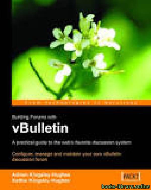 ❞ كتاب Building Forums with vBulletin ❝  ⏤ كاتب غير محدد