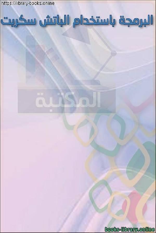 ❞ كتاب البرمجة باستخدام الباتش سكربت  ❝