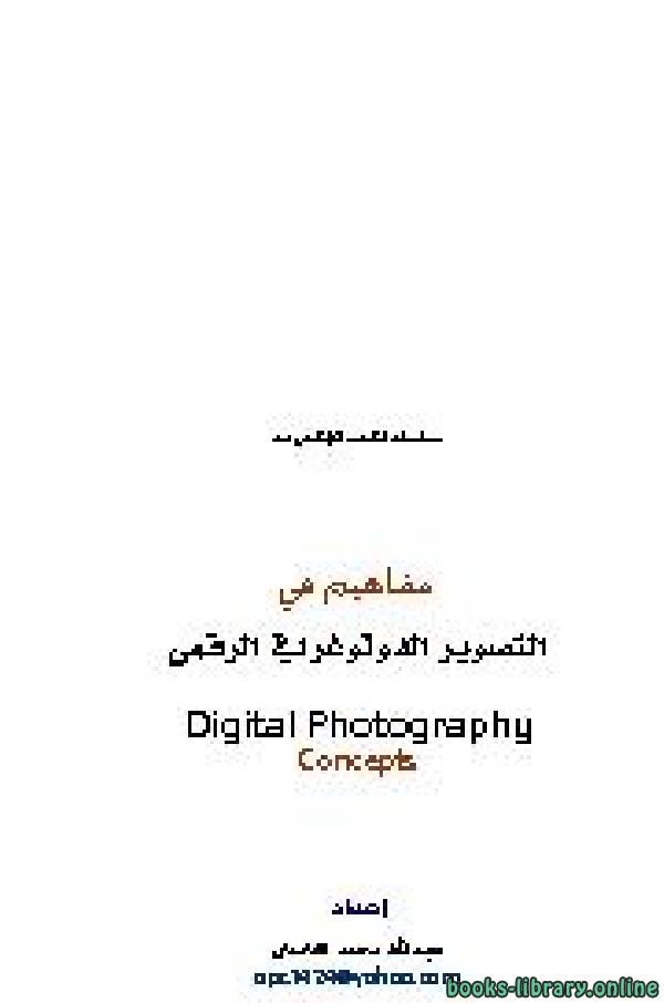 ❞ كتاب مفاهيم في التصوير الفوتوغرافي الرقمي - Concepts in digital photography  ❝  ⏤ عبدالله محمد الغامدي