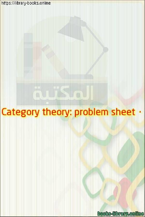 ❞ كتاب  Category theory: problem sheet 0 ❝