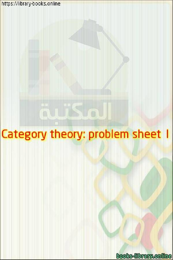 ❞ كتاب Category theory: problem sheet 1 ❝
