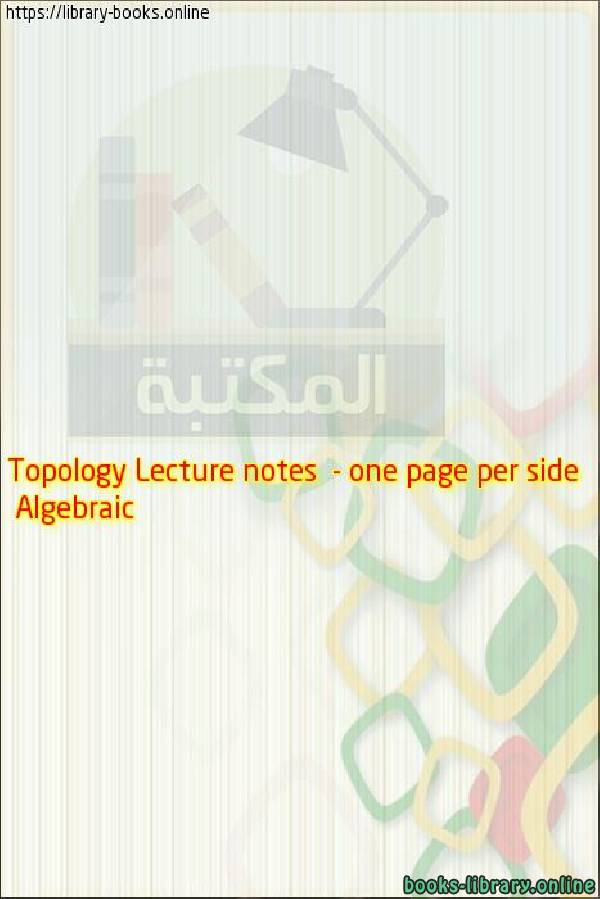 ❞ كتاب Lecture notes (version 35) - two pages per side ❝