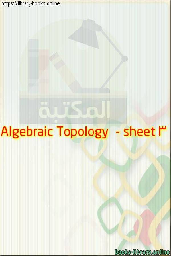❞ مذكّرة Algebraic Topology  - sheet 3 ❝