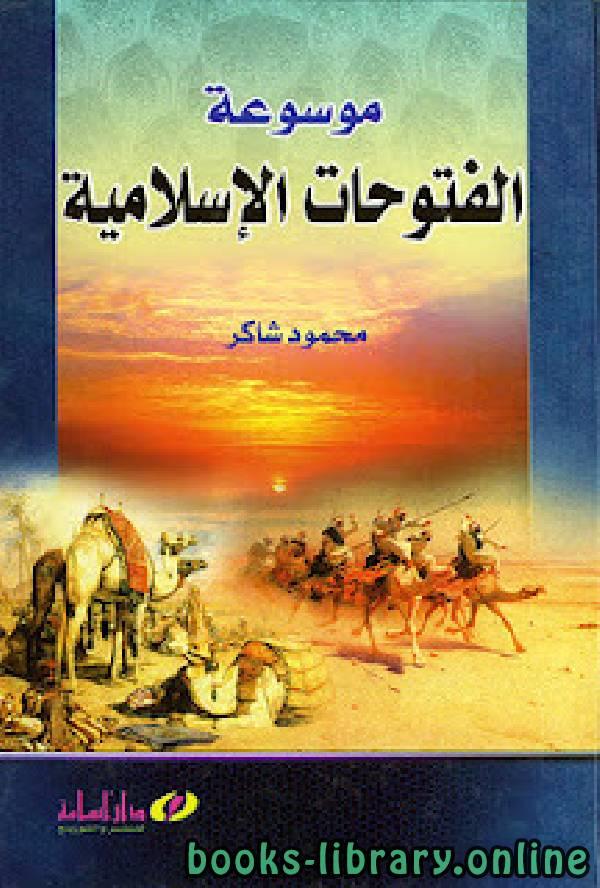 ❞ كتاب موسوعة الفتوحات الإسلامية لـ محمود شاكر ❝  ⏤ محمود شاكر أبو فهر