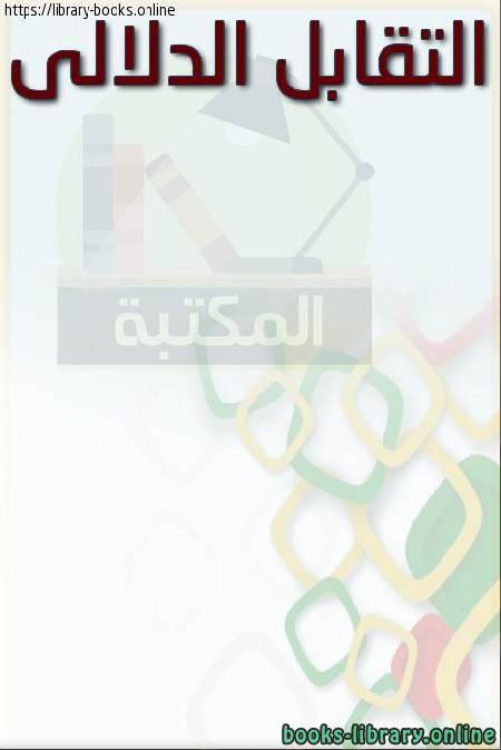 ❞ كتاب التقابل-الدلالي ❝
