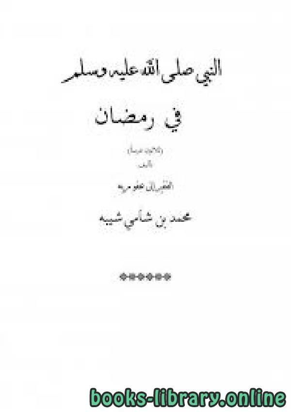 ❞ كتاب دروس شهر رمضان (ثلاثون درسا) ❝