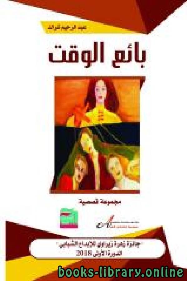 ❞ كتاب بائع الوقت ❝  ⏤ عبد الرحيم شراك