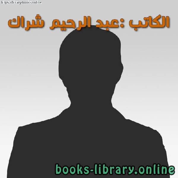 كتب عبد الرحيم شراك