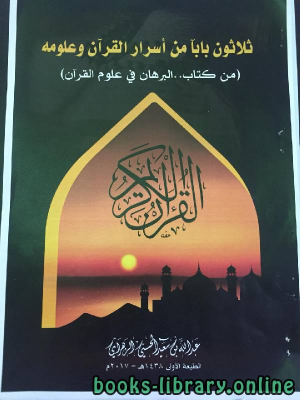 كتاب  ثلاثون بابا من اسرار القرآن وعلومه