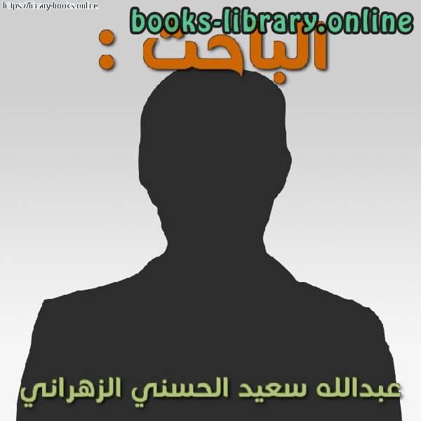 عبدالله سعيد الحسني الزهراني