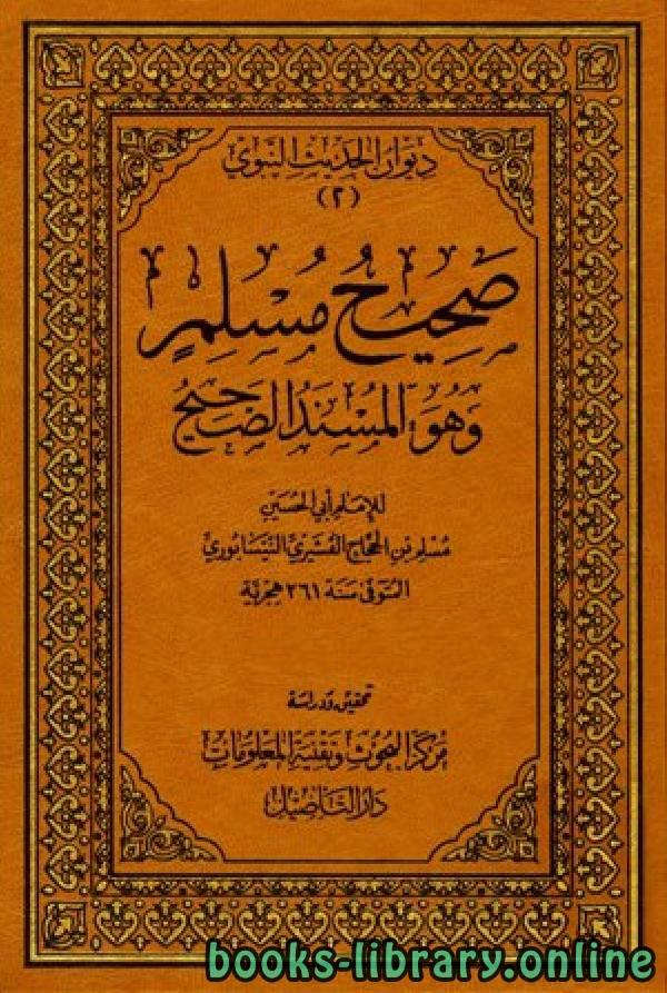 ❞ كتاب صحيح مسلم (ط. التأصيل) المجلد الثاني: 2الطهارة - 3الصلاة * 214 - 843 ❝