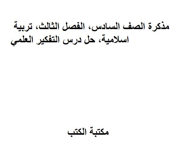 ❞ مذكّرة الصف السادس, الفصل الثالث, تربية اسلامية, حل درس التفكير العلمي. ❝  ⏤ غير معروف