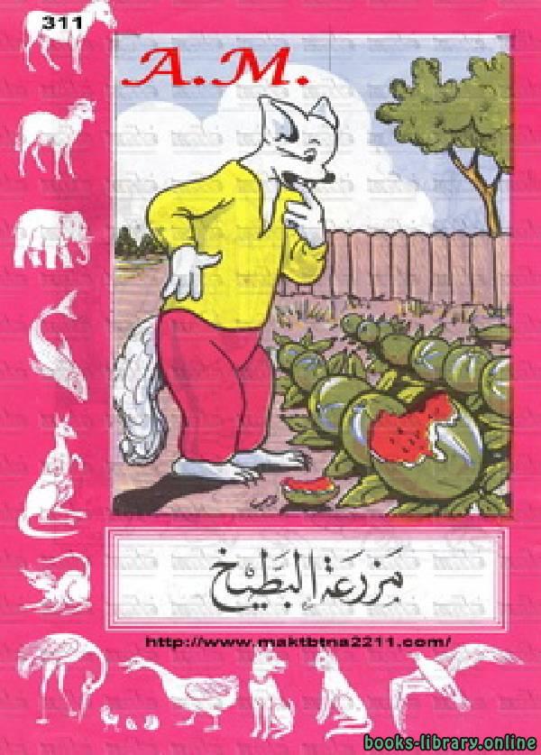❞ قصة مزرعة البطيح ❝  ⏤ إبراهيم عزوز