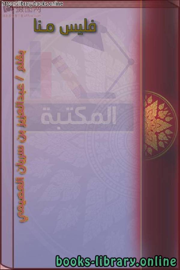 ❞ كتاب فليس منا ❝  ⏤ عبدالعزيز بن سريان العصيمي